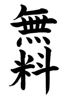 20170801_freeburogu_afirieito.jpg